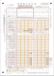 相続税申告書 第1表