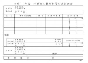 不動産の使用料等の支払調書