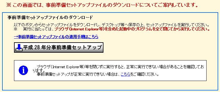 e-Taxセットアップ