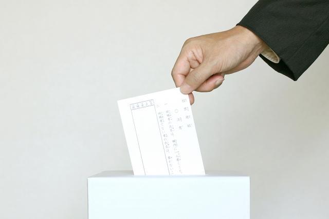 投票 選挙