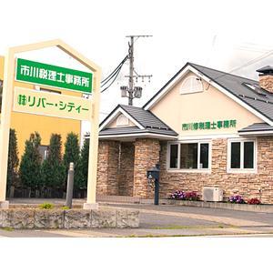 市川修税理士事務所3