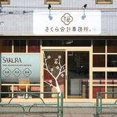 税理士法人桜会計事務所4