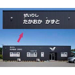 髙岡和人税理士事務所3