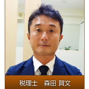 あさひ会計事務所 森田賀文税理士