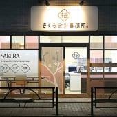 税理士法人桜会計事務所6