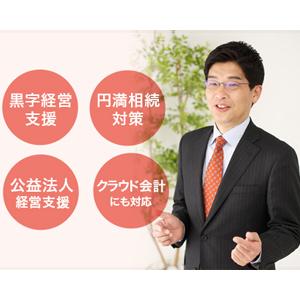 上野智弘税理士事務所1