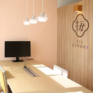 税理士法人桜会計事務所5