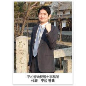 平松智典税理士事務所