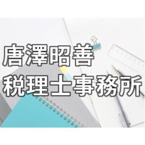 唐澤昭善税理士事務所1
