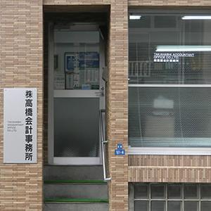 高橋健夫税理士事務所 写真2