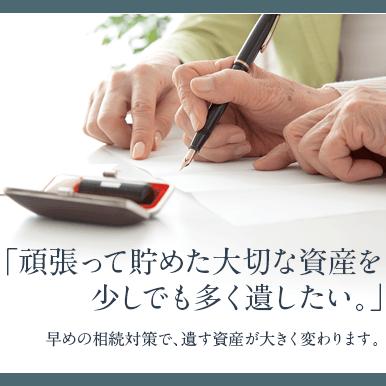 税理士法人武内総合会計3