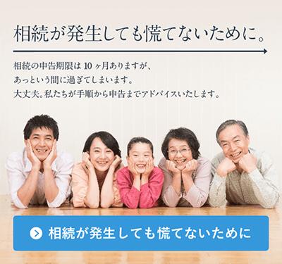 税理士法人武内総合会計1