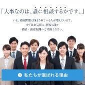 税理士法人武内総合会計2