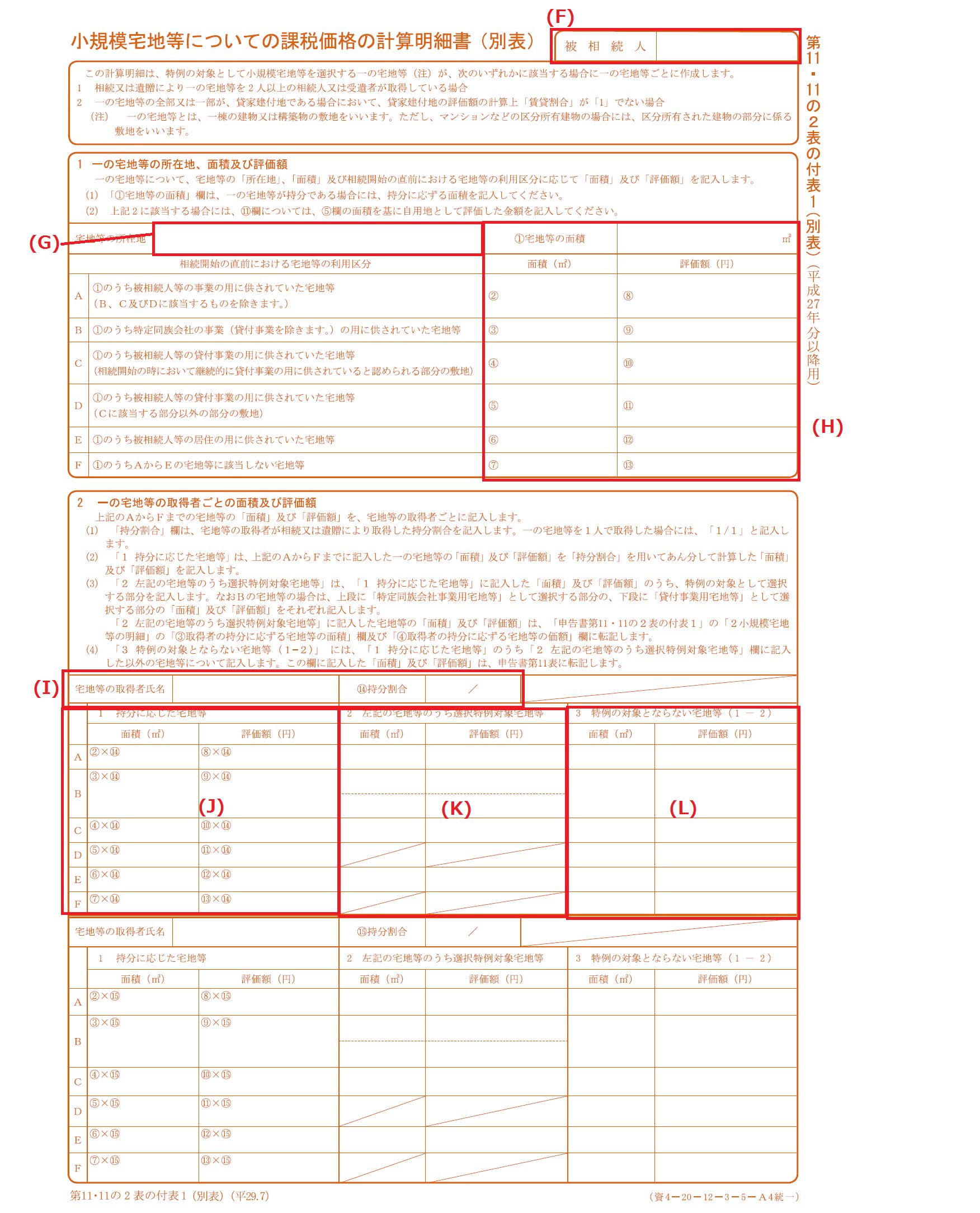 小規模宅地等の特例 課税明細書 別表