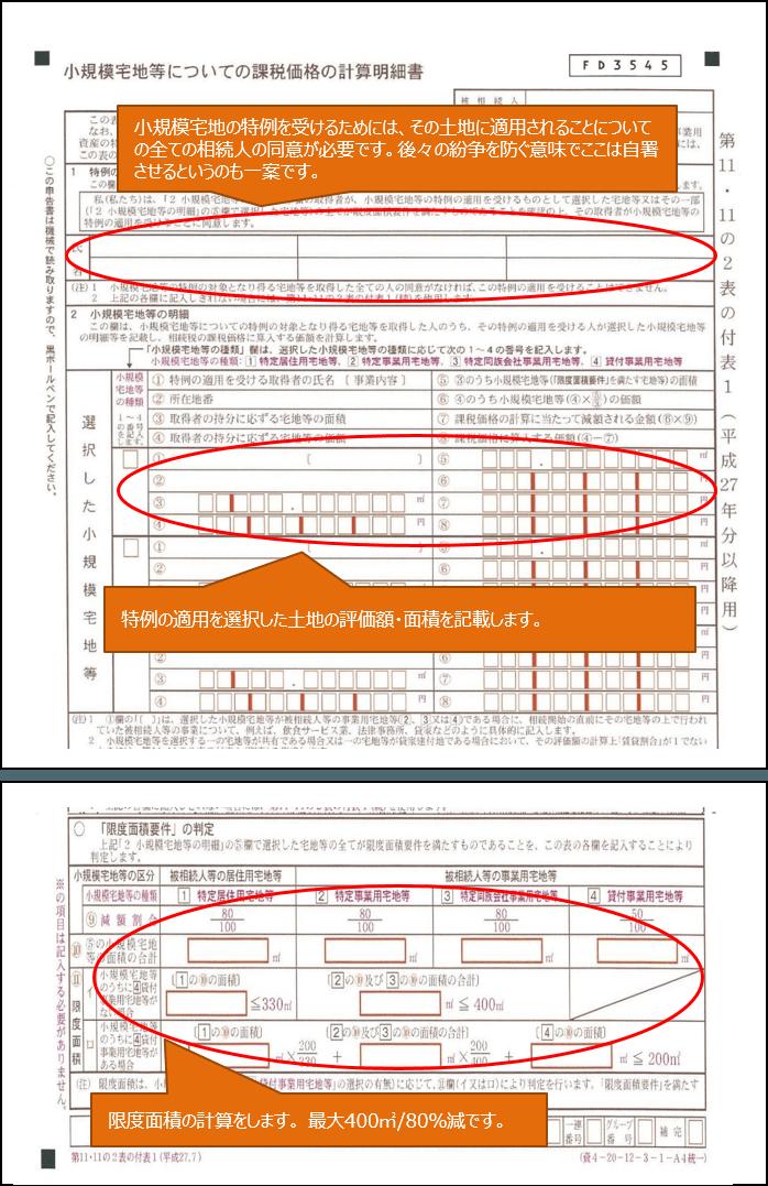 相続税申告書 第11表の2付表1