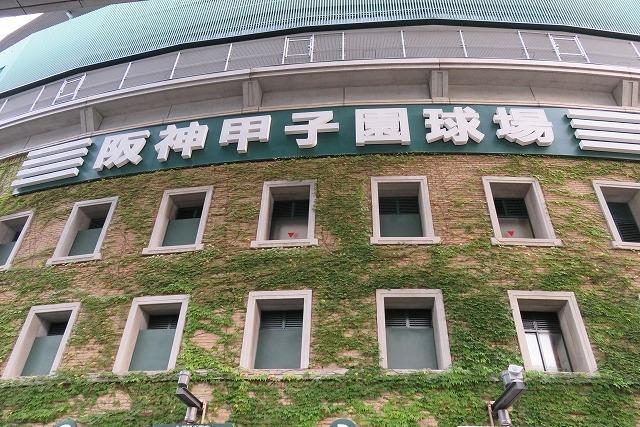 兵庫県 西宮市 甲子園球場