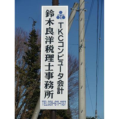 鈴木良洋税理士事務所