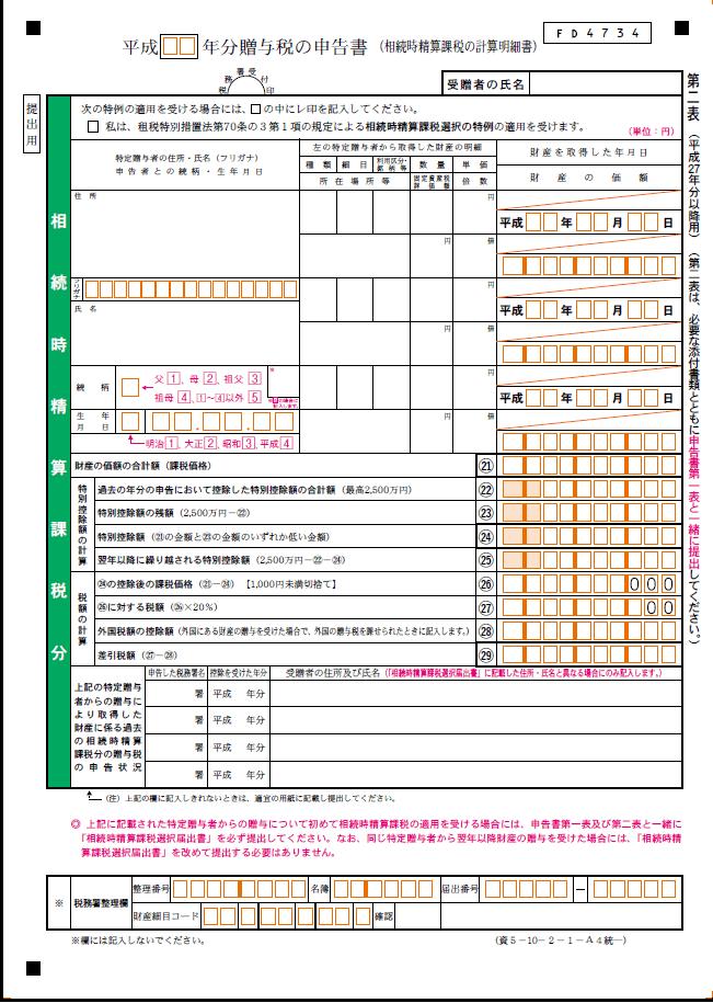 贈与税申告書第2表