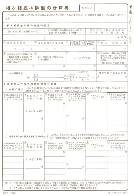 相続税申告書第7表