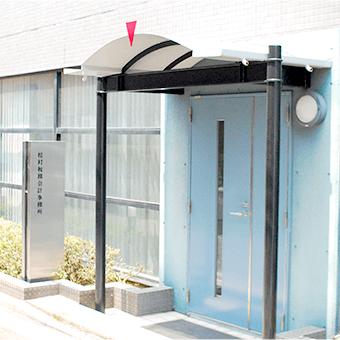 松村税務会計事務所