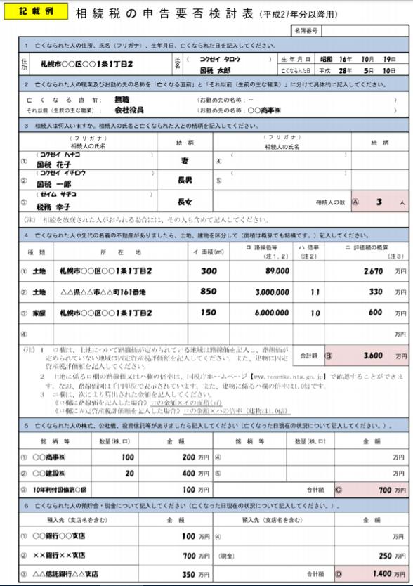 相続税 申告要件検討表