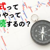 相続 株式