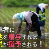 贈与税 農業