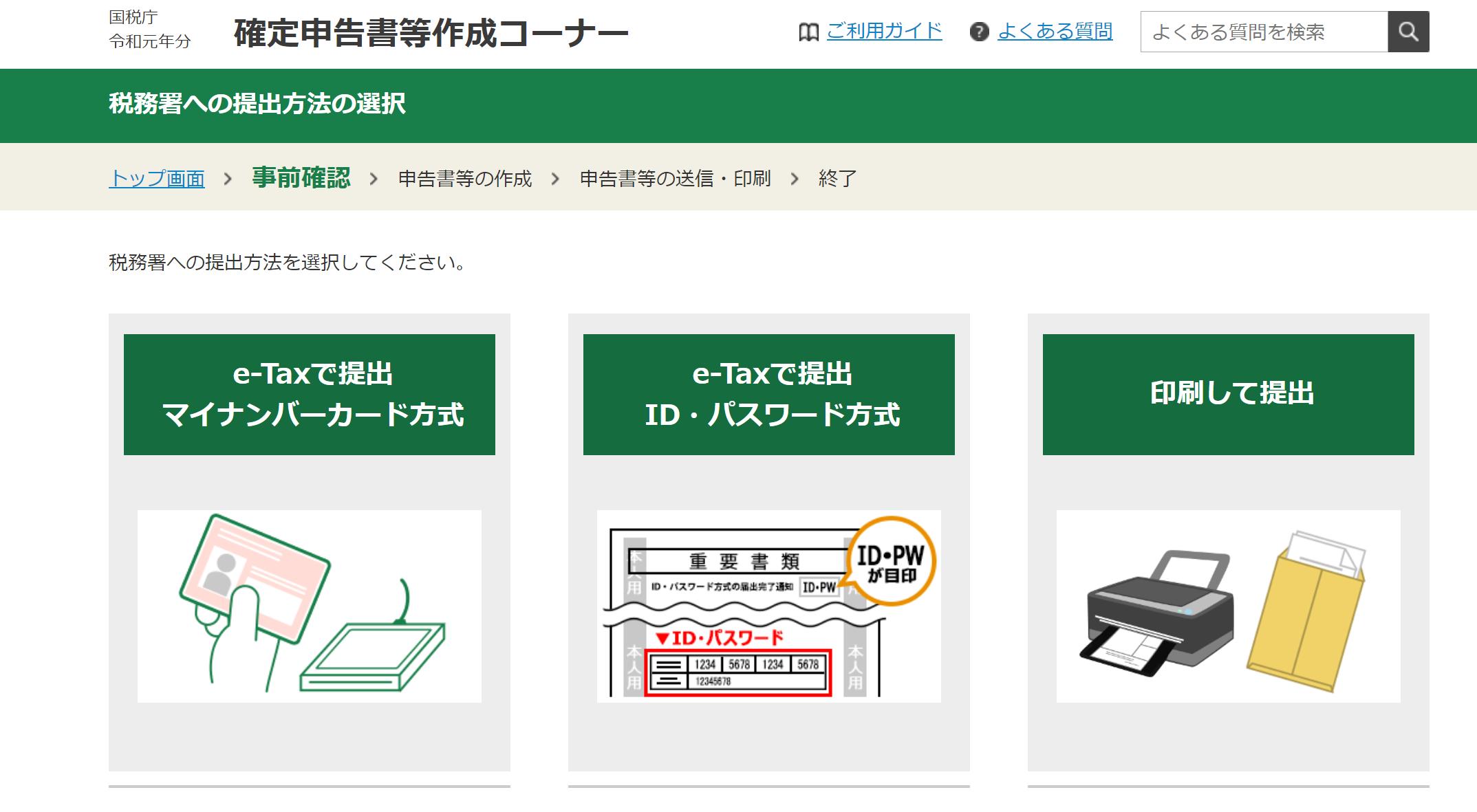 Tax 添付 書類 e 電子申告なのに添付書類は郵送? PDFでの添付でそんな矛盾が解消!