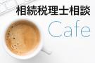 相続税税理士相談Cafe